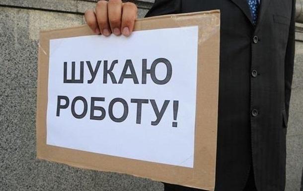 Почти полмиллиона украинцев потеряли работу