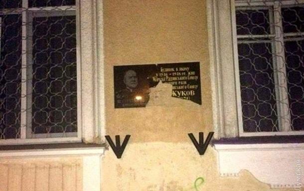 В Одессе разбили мемориальную доску маршалу Жукову