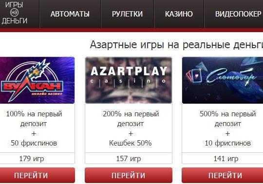 Игры на деньги доступны теперь и в сети интернет