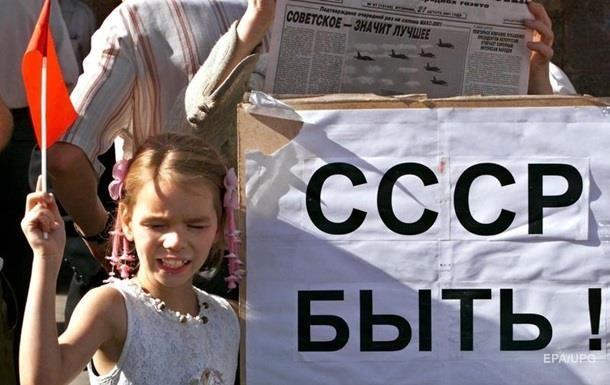 Украинцам в СССР жилось лучше - опрос