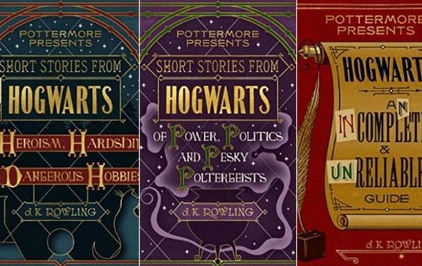 Вначале осени выйдут три новые книги омире Гарри Поттера