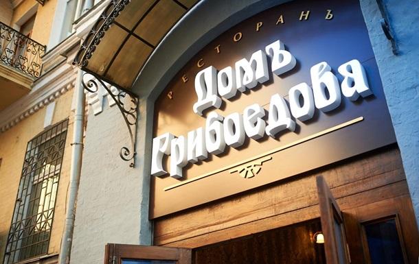 В Киеве открылся новый ресторан «Домъ Грибоедова» возле Майдана Незалежности
