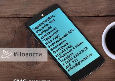 """Новая функция для увеличения продаж от """"Гравител"""" - СМС-визитка"""