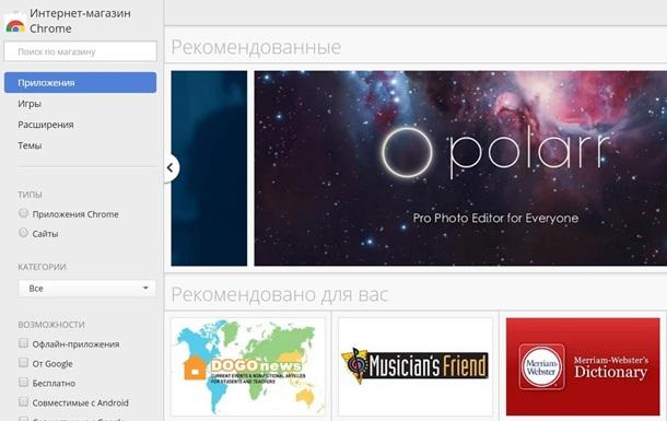 Google прекращает поддержку приложений Chrome