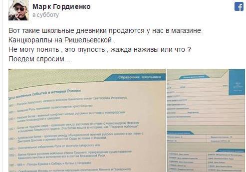 Зрада: В Одессе продают дневники с российскими праздниками и памятными датами