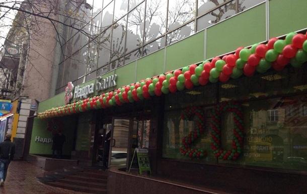 Суд подтвердил правомерность действий НБУ вотношении банка Надра