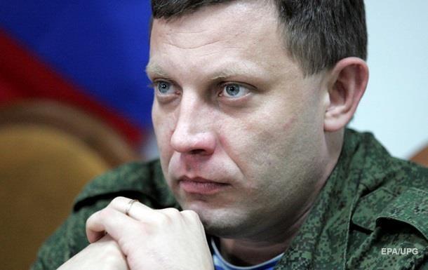 Главарь «ДНР» Захарченко объявил, что на текущей неделе его пытались подорвать