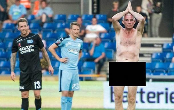 Чемпион Европы пофутболу выбежал голым наполе впроцессе матча