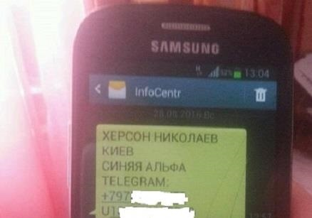 В Николаеве мобильные телефоны  снова  атакуют  смс-рассылкой о мощном наркотике