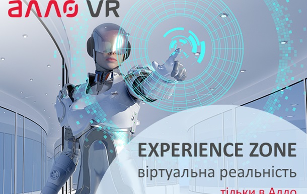 АЛЛО открывает VR Experience Zone