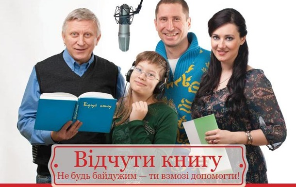 1-е Вересня Свято першого дзвоника для дітей із вадами зору
