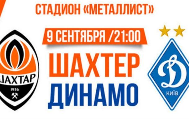 Билеты наматч «Шахтер»— «Динамо» вХарькове стартуют от20 грн
