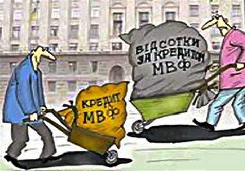 Долги ради долгов: куда ведут Украину кредиты МВФ?