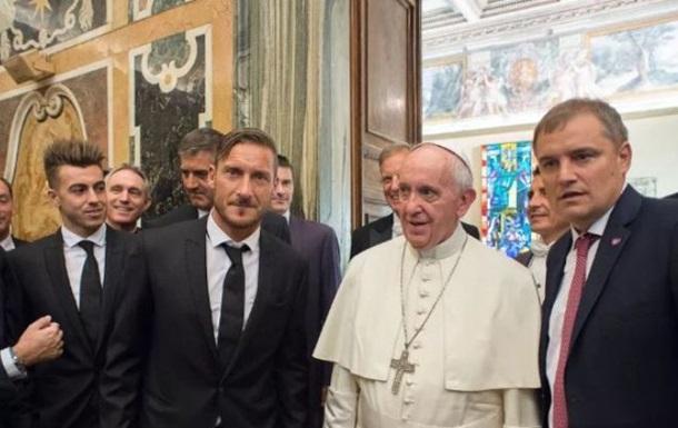 Папа Римский облачился в цвета Ромы