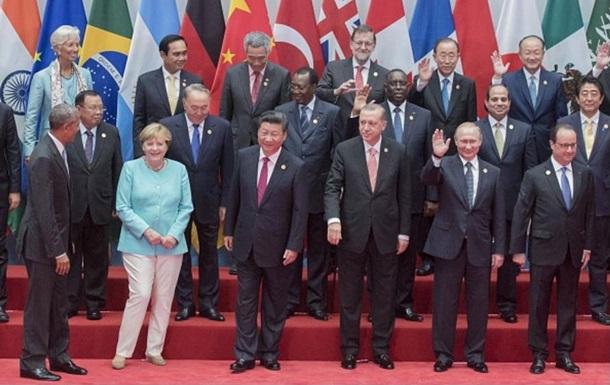 Страны G20 приняли итоговое коммюнике