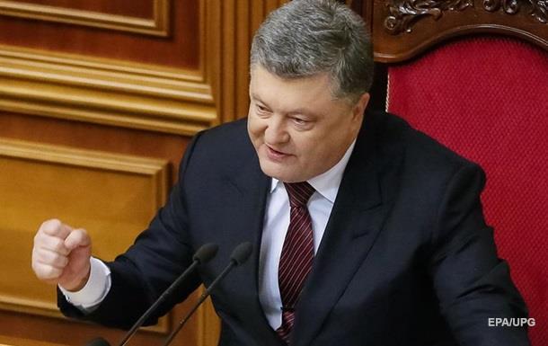 Выступление Порошенко: онлайн трансляция