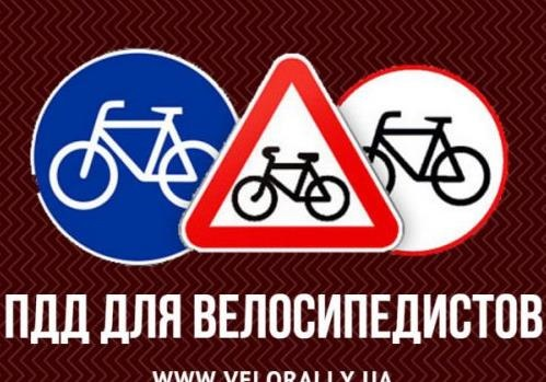 Велодорожки не спасут украинских велосипедистов