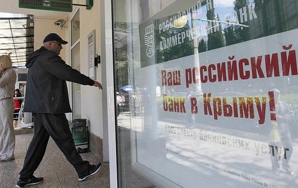 В Крыму российских банков стало вдвое меньше - СМИ