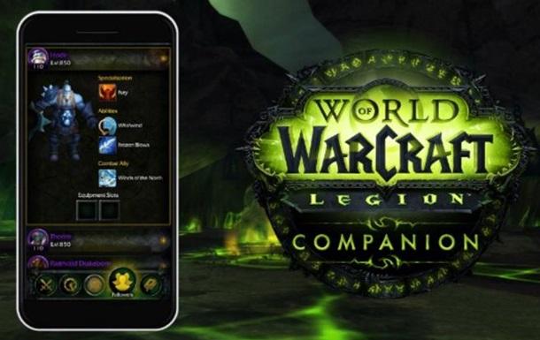 К World of Warcraft выпустили мобильное приложение
