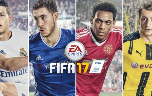 Демоверсия FIFA 17 выйдет 13-го сентября