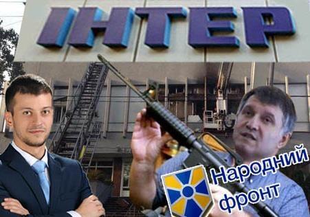 Нападая на «Интер», Народный Фронт пытается нарастить собственный рейтинг