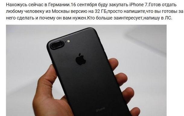 iPhone 7 в России - В соцсетях смартфон предлагают автору лучшего предложения.
