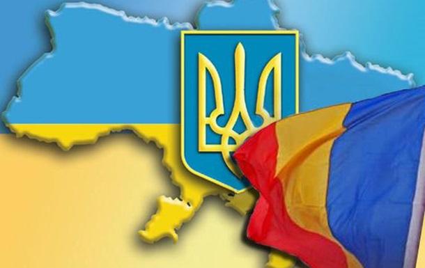 Украина с Румынией не враждуют!!!