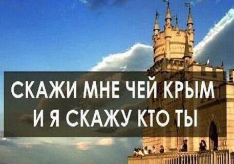 Чей Крым по праву?