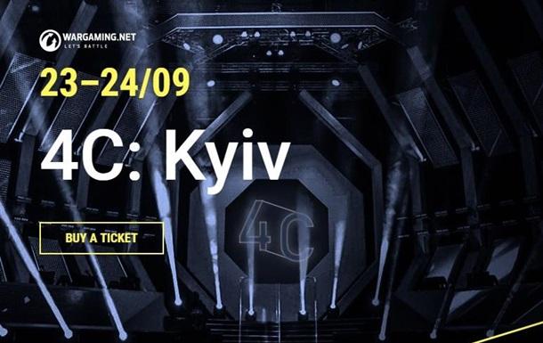 В Киеве состоится крупная игровая конференция