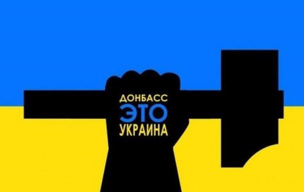 Запад заставляет нас вспомнить, что Донбасс – это Украина