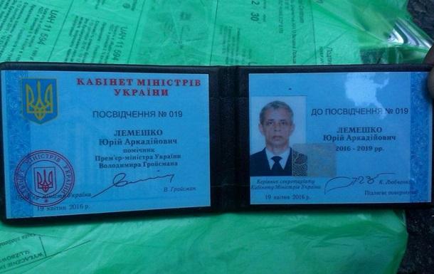 В Киеве задержан мошенник- помощник Гройсмана