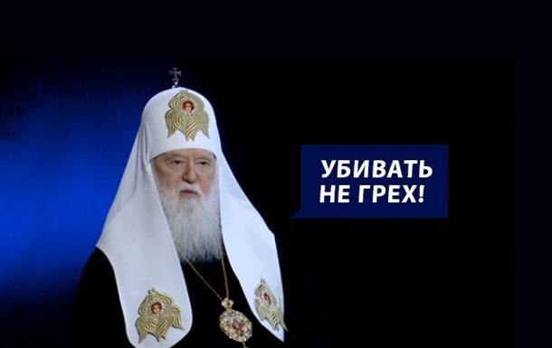 Филарет: Церковью в Украине теперь руководит не патриот.