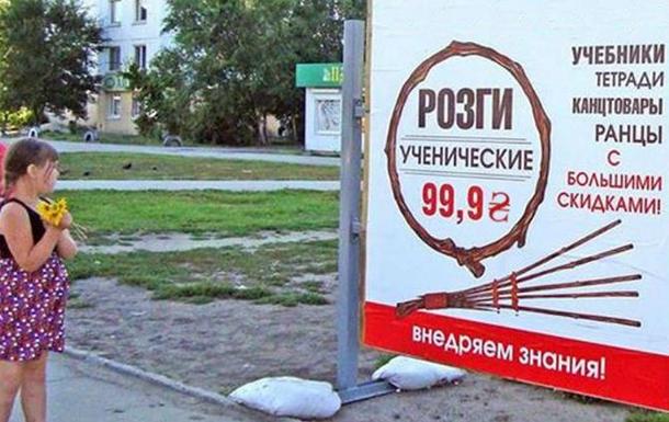 Украина потребовала себя высечь