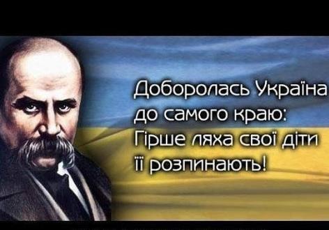 Украина на краю партизанской войны! Так что же дальше, братья???