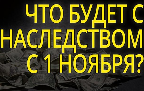 ОФОРМИТИ СПАДОК З 1 ЛИСТОПАДА НЕ БУДЕ ПРОБЛЕМОЮ!