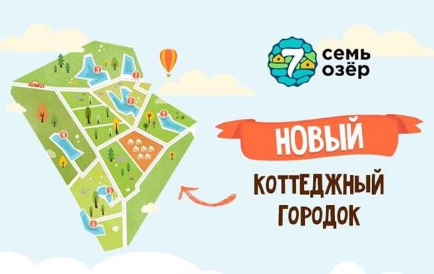 Новый коттеджный городок по Одесской трассе
