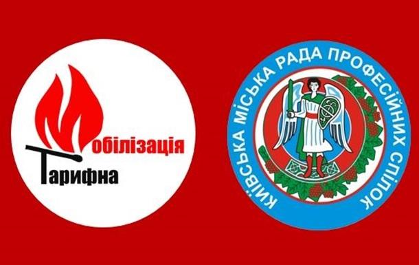 «Тарифна мобілізація» та профспілки об єднують зусилля!