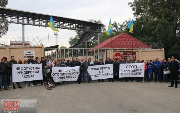 В Одессе протестуют работники ОНПЗ - СМИ