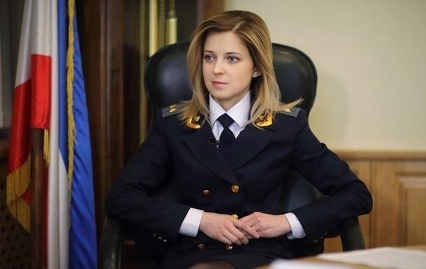Поклонская написала заявление об увольнении