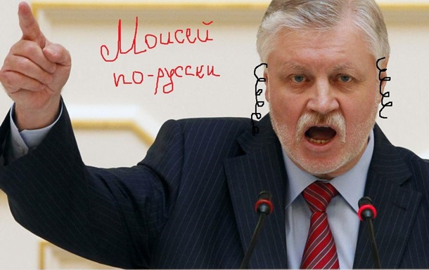 Новая-старая пешка Кремля или Моисей по-русски