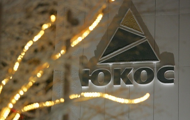 Россия выиграла еще одно дело в отношении ЮКОС