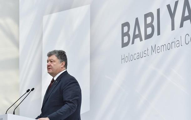 Порошенко: Во Второй мировой Украина потеряла 60% евреев