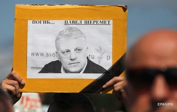 Украина рассчитывает наподдержку Германии иФБР в изучении смерти Шеремета