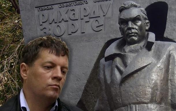 Сущенко не Зорге