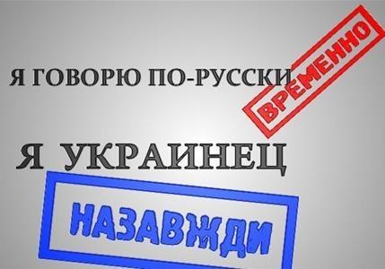 Очередь за  русскоязычными бандеровцами