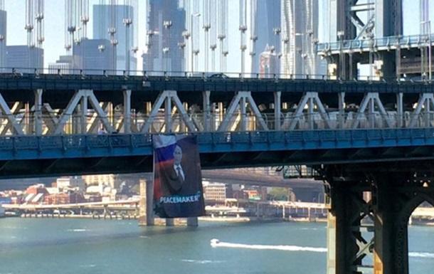 Неизвестные вывесили портрет Путина на мосту в Нью-Йорке