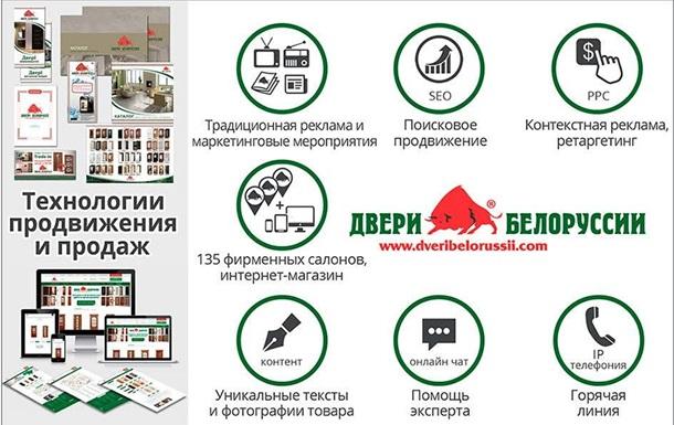 Компания «Двери Белоруссии» внедрила новые технологии производства и продаж