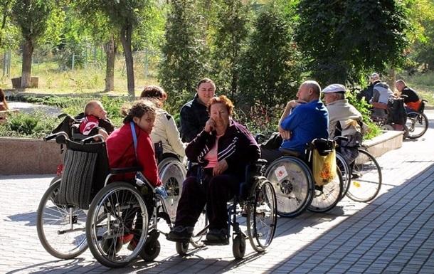 Инвалиды в Украине - двойные стандарты власти