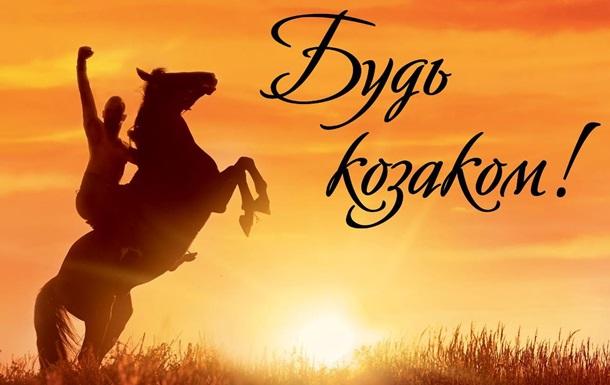 14 октября – Будь казаком!