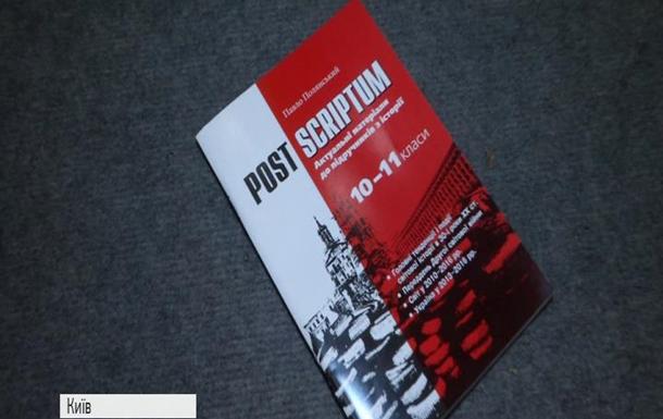 Для старшеклассников выпустили пособие о войне на Донбассе